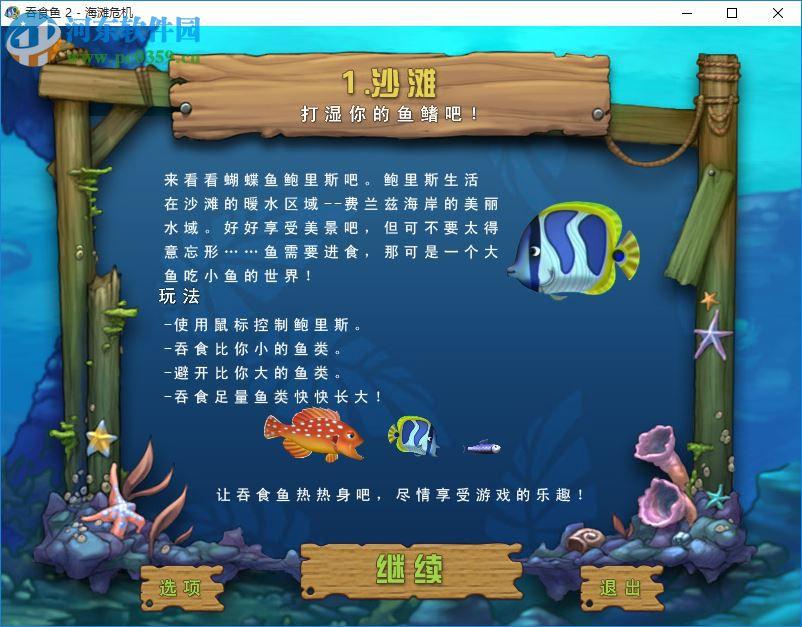 《大鱼吃小鱼2》 中文版下载