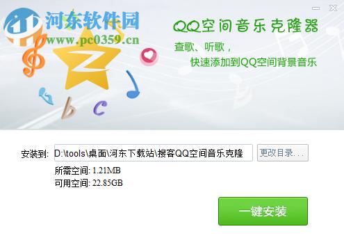 QQ空间音乐克隆器2017下载 3.21 官方免费版