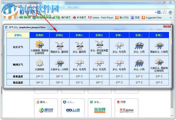 风之影浏览器 16.0.9.0 官方版