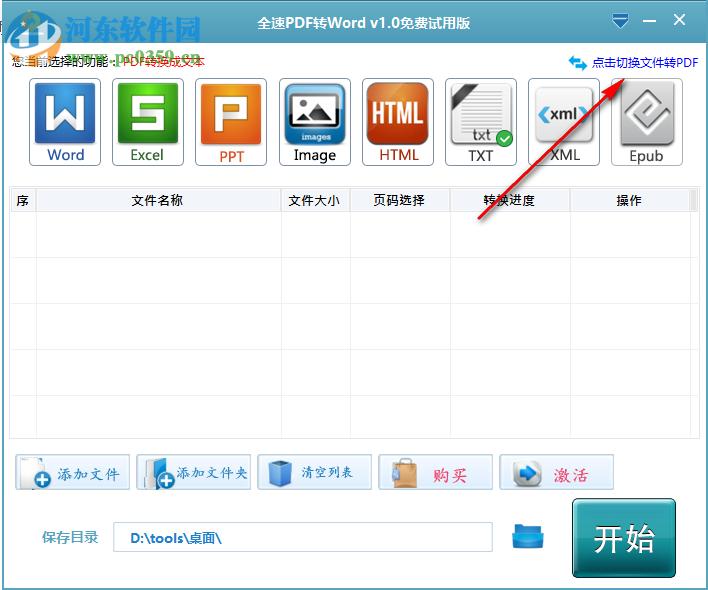全速PDF转Word 1.0 官方版
