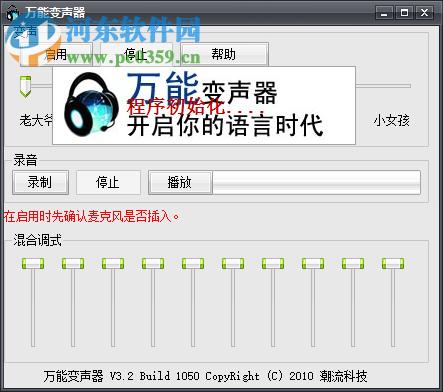 qq语音万能变声器 9.6.6.5 绿色版