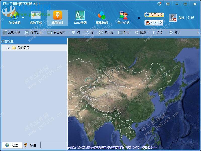 百度卫星地图高清版下载器 2.3 官网免费版