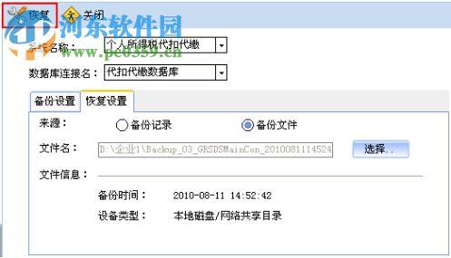 个人所得税代扣代缴系统 1.2.08 官方版