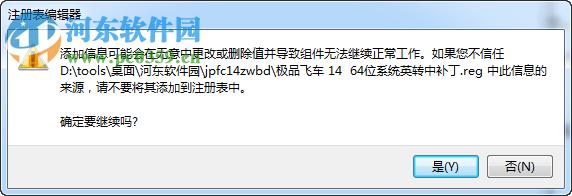 极品飞车14 64位汉化补丁下载 免费版