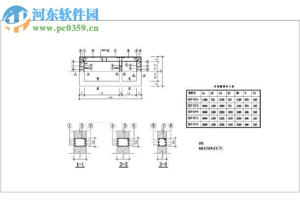 02s701砖砌化粪池标准图集 免费版