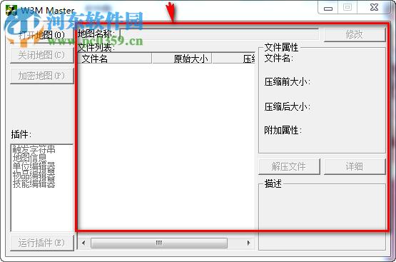 w3mmaster最新版(魔兽地图修改器) 2.01 免安装版