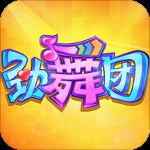 劲舞团 2.5.0 安卓版