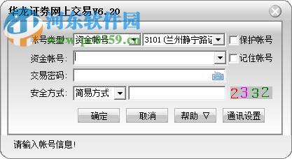 华龙证券通达信独立委托下载 6.28 官方版
