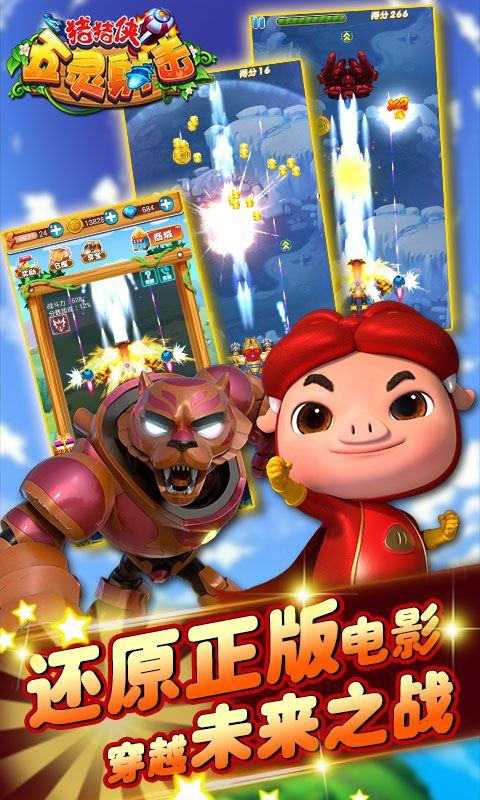 猪猪侠五灵射击 2.5.1