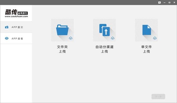 酷传 3.6.4 官方正式版