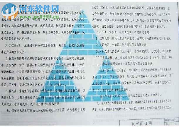 03J926建筑无障碍设计图集 PDF高清版