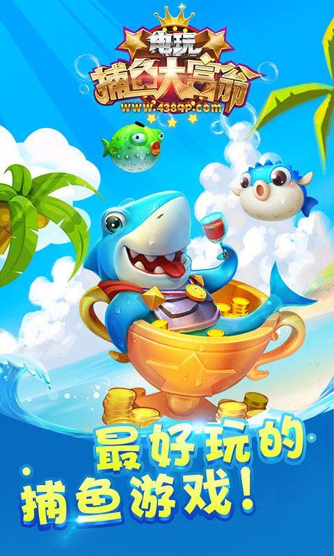 电玩捕鱼大富翁 2.0