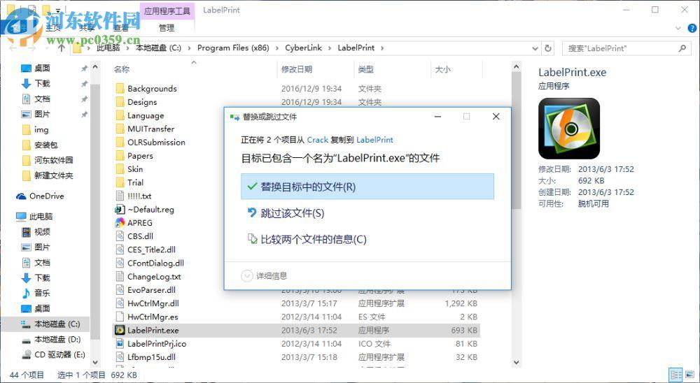 CyberLink LabelPrint下载(光盘封面打印软件) 2.5.3602 中文版