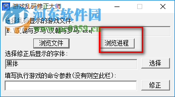 游戏乱码修正大师(win7/win10) 1.2 免费版