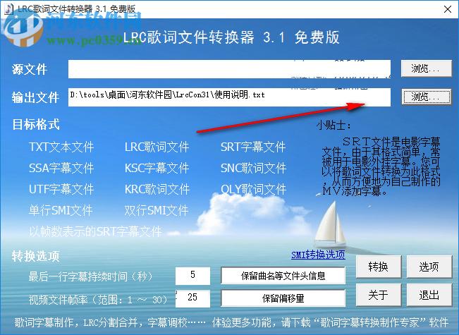 LRC歌词文件转换器(字幕格式转换器) 3.1 绿色免费版