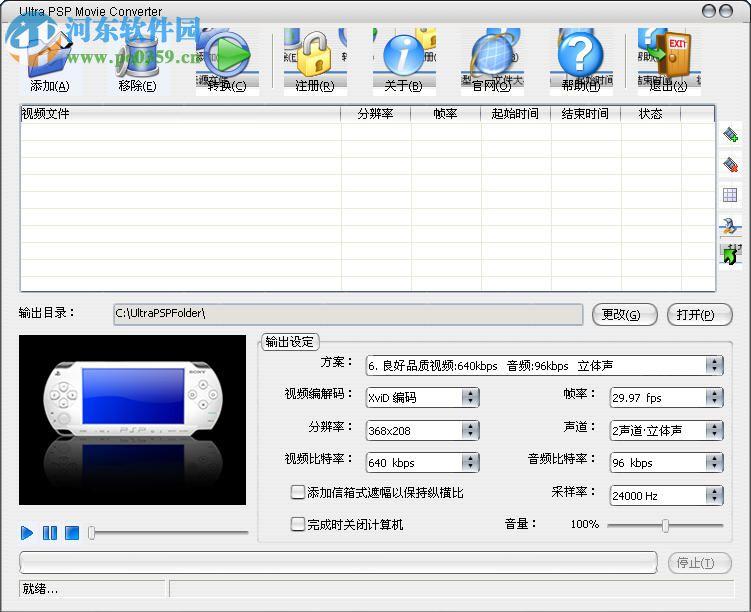 XviD4(PSP视频转换) 7.0.452 官方版