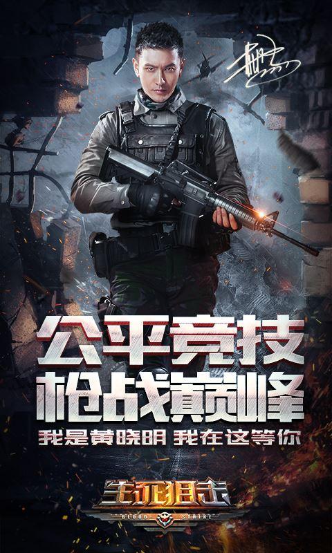 生死狙击(1)