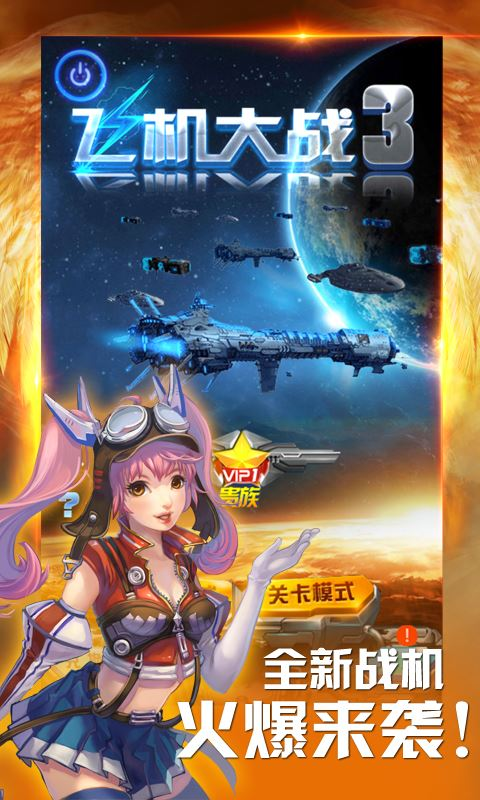 飞机大战3截图1