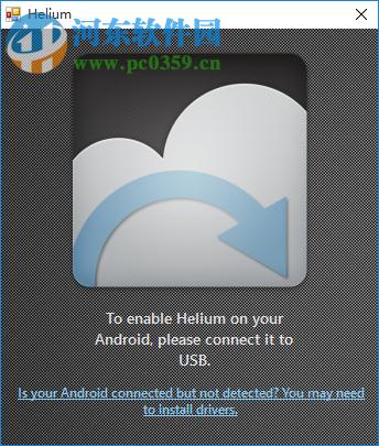 氦备份电脑版下载 1.0 官方最新版