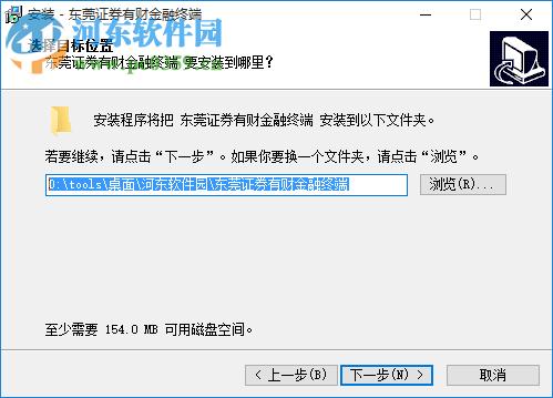 东莞证券有财金融终端下载 2.2.0 官方版