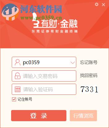 东莞证券有财金融终端下载 2.3.0 官方版