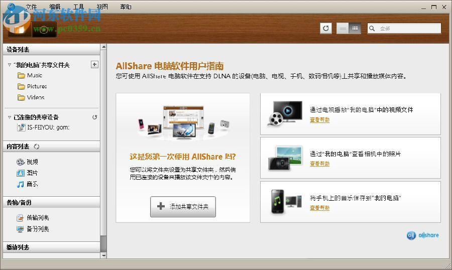 三星allshare pc版下载 2.1.0.12032 官方多语版