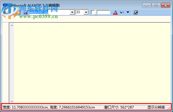 维语输入法(alkatip) 5.7 免费版
