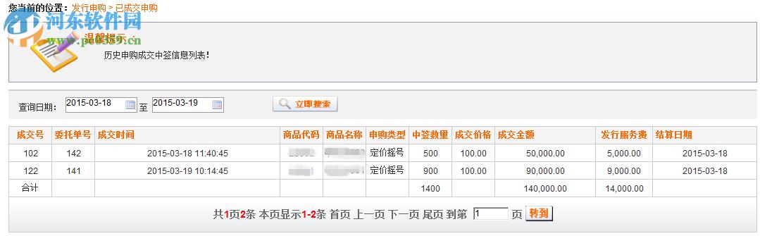 南昌文化产权艺术品交易中心客户端 1.4.2.1 官方版