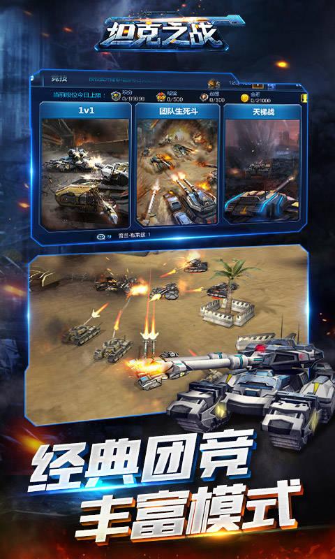 坦克之战截图3