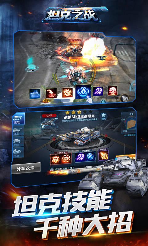 坦克之战 3.4.4.3