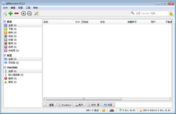 qBittorrent 4.1.1.1 中文版
