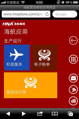 海航新移动运行网 1.0.85