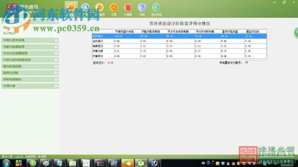 绿色建筑设计评价软件下载 3.0 官方版