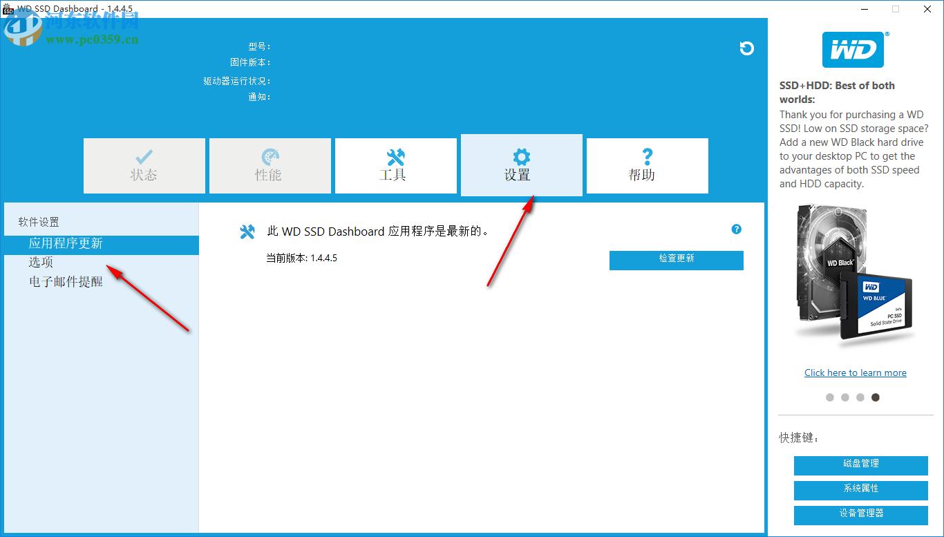 WD SSD Dashboard(西数固态硬盘工具) 2.2.0.5 官方版