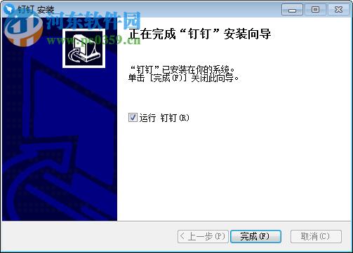 阿里钉钉电脑版 4.6.33.27 官方pc版