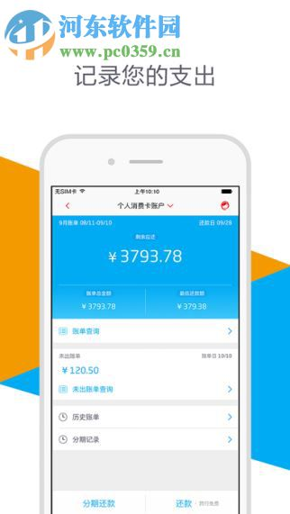 招商银行信用卡(5)