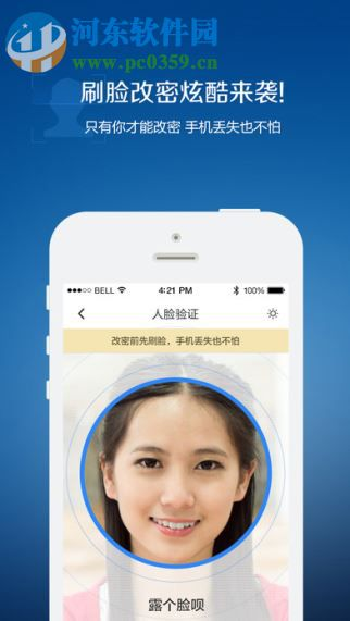 QQ安全中心手机版(1)
