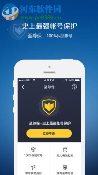 QQ安全中心手机版(2)