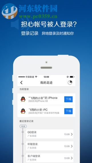 QQ安全中心手机版 6.9.1 iPhone版