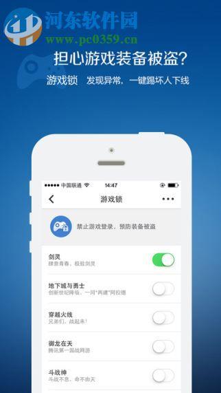 QQ安全中心手机版(5)
