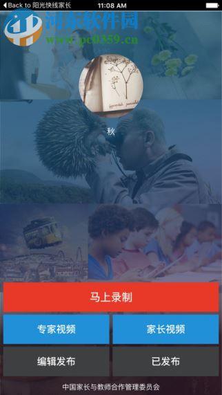 阳光快线教师(2)