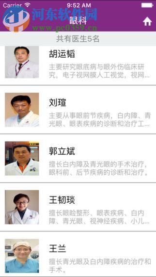 北京清华长庚医院(2)