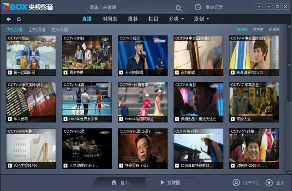 cntv中国网络电视台pc端 4.2.0.0 官方正式版