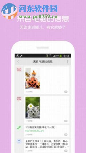 360浏览器抢票版手机版 3.0.3 iphone版