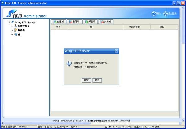 Wing FTP Server 6.16 中文版