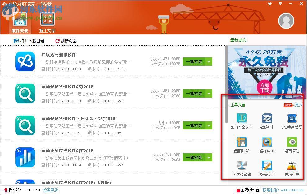 广联达施工管家gsd 1.1.0.98 官方版