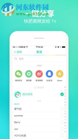 faceu激萌 2.5.7 ios版