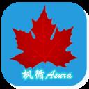 枫循Asura下载 4.0 免费版