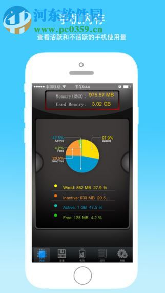 手机管家 1.4.2 苹果版