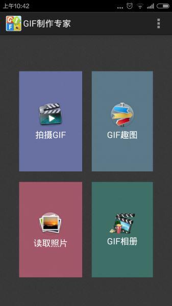 GIF制作专家(1)